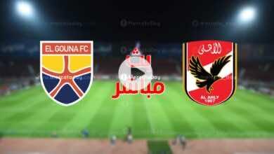 بث مباشر | مشاهدة مباراة الاهلي والجونة في الدوري المصري We