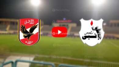 بث مباشر | شاهد مباراة الأهلي وإنبي في الدوري المصري