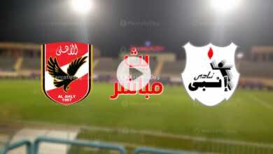 بث مباشر   مشاهدة مباراة الاهلي وانبي في الدوري المصري We «يلا شوت»