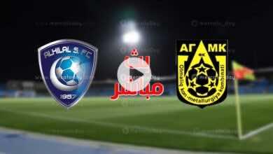 بث مباشر | مشاهدة مباراة الهلال واجمك في دوري أبطال آسيا