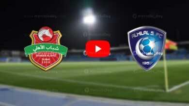 بث مباشر | مشاهدة مباراة شباب الاهلي دبي والهلال في دوري ابطال اسيا «كورة لايف»