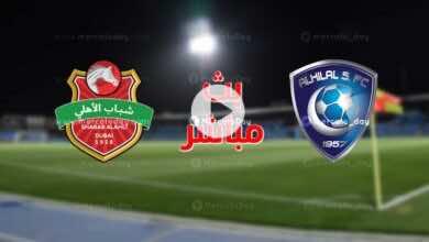 بث مباشر | مشاهدة مباراة الهلال وشباب الاهلي دبي في دوري ابطال اسيا