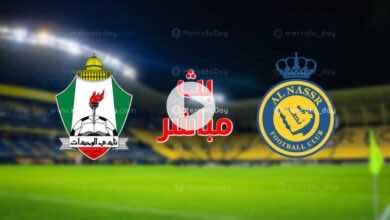 بث مباشر   مشاهدة مباراة النصر والوحدات في دوري أبطال آسيا