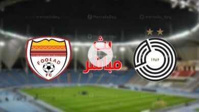 بث مباشر   مشاهدة مباراة السد وفولاذ خوزستان في دوري أبطال آسيا