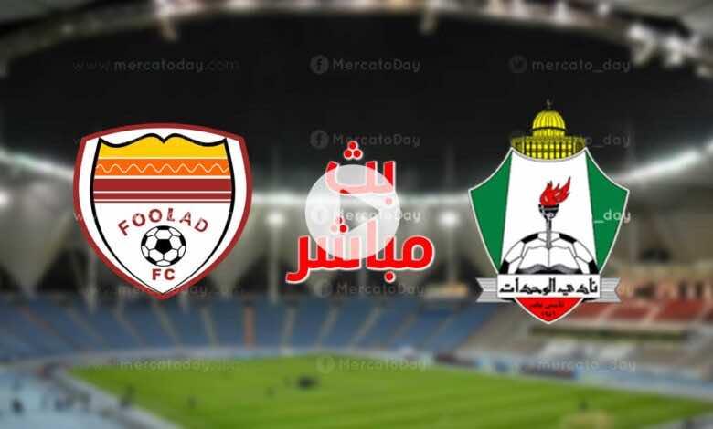 بث مباشر   مشاهدة مباراة الوحدات وفولاد فى دوري أبطال آسيا