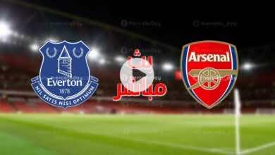 بث مباشر | مشاهدة مباراة آرسنال وإيفرتون في الدوري الإنجليزي