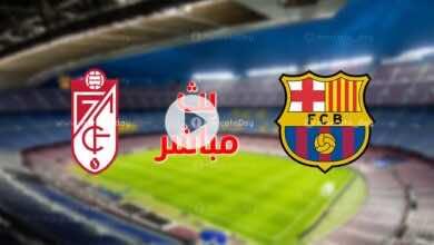 بث مباشر | مشاهدة مباراة برشلونة وغرناطة في الدوري الإسباني