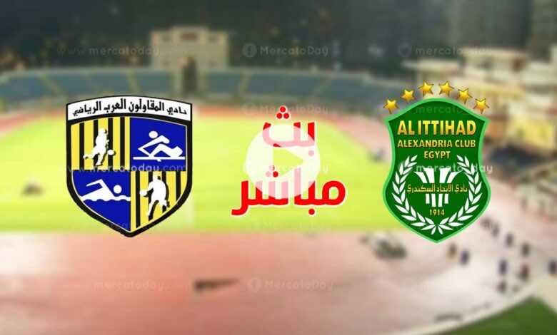 بث مباشر   مشاهدة مباراة المقاولون العرب والاتحاد السكندري في الدوري المصري We