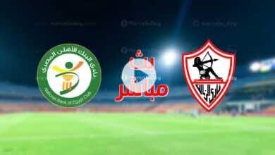 بث مباشر | مشاهدة مباراة الزمالك والبنك الاهلي فى الدوري المصري We
