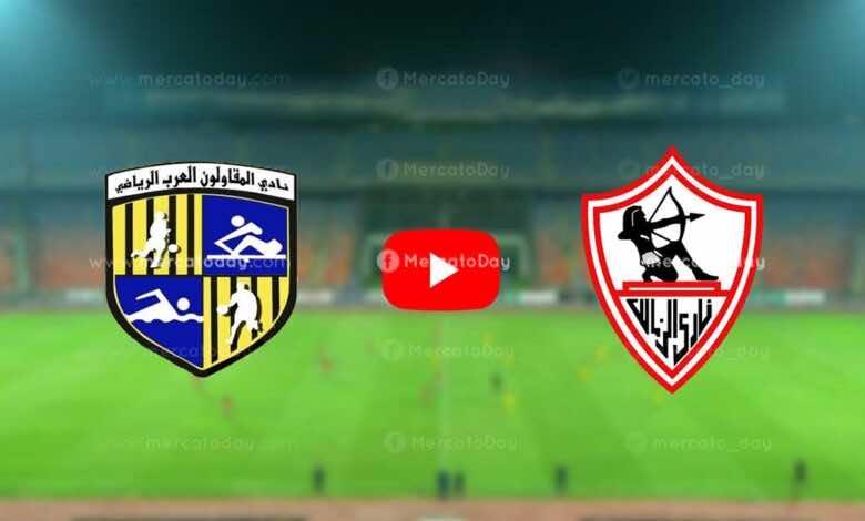 بث مباشر | مشاهدة مباراة الزمالك والمقاولون العرب فى الدوري المصري «يلا شوت»