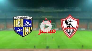 بث مباشر   مشاهدة مباراة الزمالك والمقاولون العرب فى الدوري المصري We