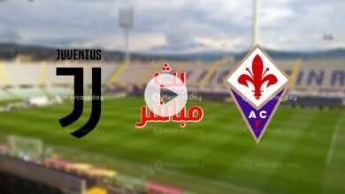 بث مباشر   مشاهدة مباراة يوفنتوس وفيورنتينا في الدوري الايطالي