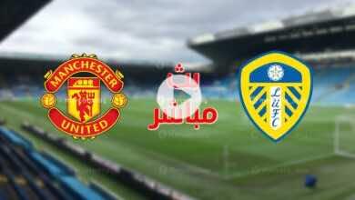 بث مباشر | مشاهدة مباراة مانشستر يونايتد وليدز يونايتد في الدوري الانجليزي