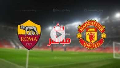 بث مباشر | مشاهدة مباراة مانشستر يونايتد وروما فى الدوري الأوروبي