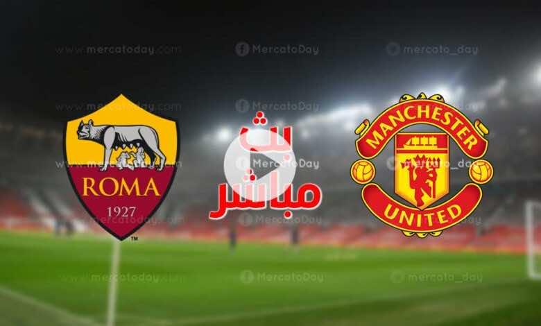 بث مباشر   مشاهدة مباراة مانشستر يونايتد وروما فى الدوري الأوروبي