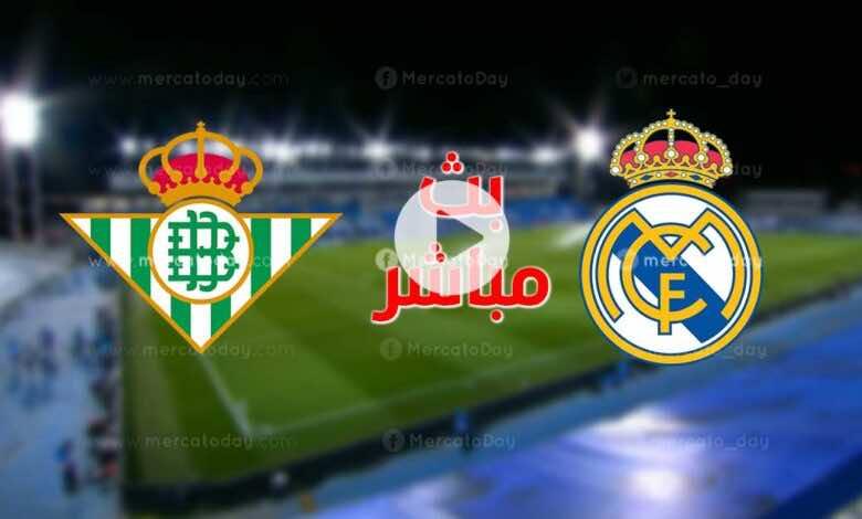 بث مباشر | مشاهدة مباراة ريال مدريد وريال بيتيس في الدوري الاسباني