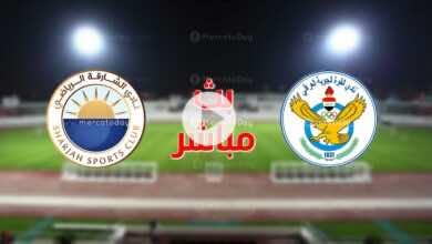 بث مباشر | مشاهدة مباراة الشارقة والقوة الجوية في دوري أبطال آسيا