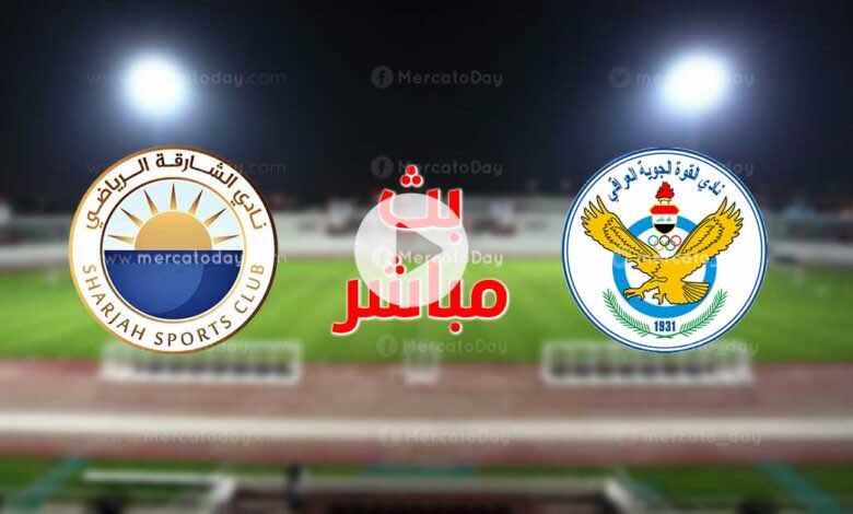 بث مباشر   مشاهدة مباراة الشارقة والقوة الجوية في دوري أبطال آسيا