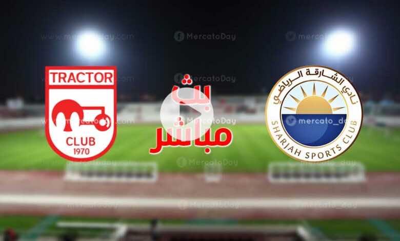 بث مباشر | مشاهدة مباراة الشارقة وتركتور في دوري أبطال آسيا