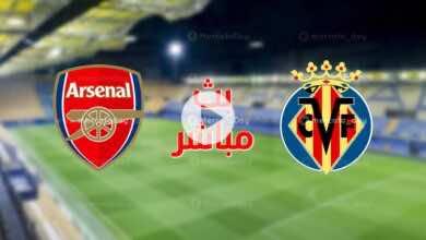 بث مباشر | مشاهدة مباراة ارسنال وفياريال في الدوري الأوروبي