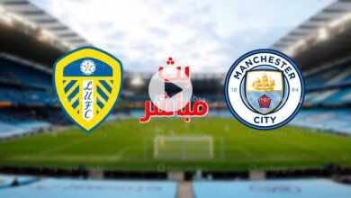 بث مباشر | مشاهدة مباراة مانشستر سيتي وليدز يونايتد في الدوري الانجليزي