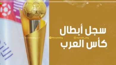 سجل البطولات | من هم أبطال كأس العرب للمنتخبات عبر التاريخ؟