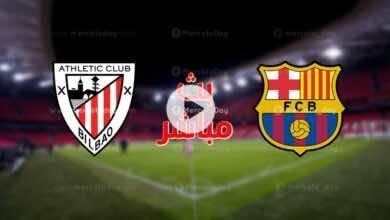 بث مباشر | مشاهدة مباراة برشلونة وأثلتيك بيلباو في كأس ملك إسبانيا