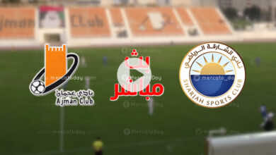 بث مباشر | مشاهدة مباراة الشارقة وعجمان في الدوري الاماراتي