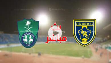 بث مباشر | مشاهدة مباراة الاهلي والتعاون في الدوري السعودي
