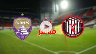 بث مباشر | مشاهدة مباراة العين والجزيرة في الدوري الاماراتي