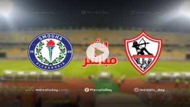 بث مباشر | مشاهدة مباراة الزمالك وسموحة فى الدوري المصري