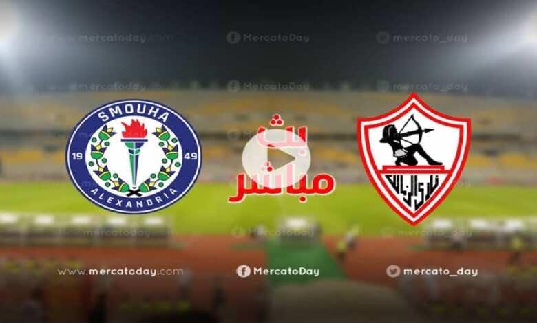 بث مباشر   مشاهدة مباراة الزمالك وسموحة فى الدوري المصري