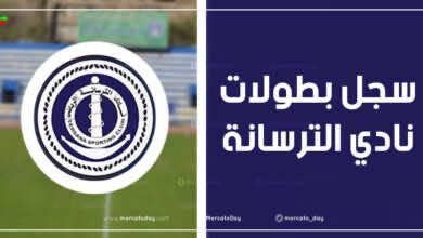 سجل بطولات الترسانة المصري