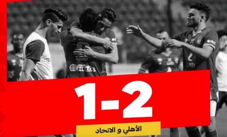 الدوري المصري   نتيجة مباراة الاهلي والاتحاد السكندري «حلول من خارج الهجوم تُعيد الحياة لموسيماني»