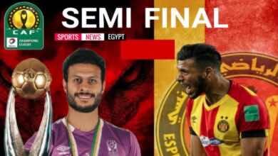 متى موعد مباراة الاهلي والترجي في نصف نهائي دوري أبطال افريقيا؟