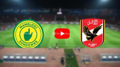بث مباشر | مشاهدة مباراة الاهلي وصن داونز في دوري ابطال افريقيا