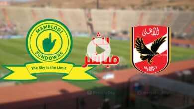 مشاهدة مباراة الاهلي وصن داونز في دوري أبطال أفريقيا بث مباشر يلا شوت