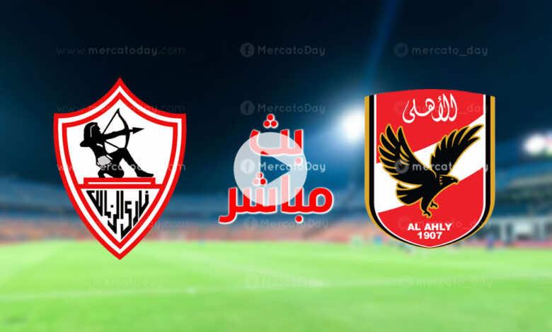 بث مباشر | مشاهدة مباراة الاهلي والزمالك في الدوري المصري We