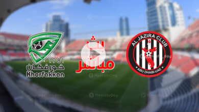 بث مباشر | مشاهدة مباراة الجزيرة وخورفكان في الدوري الاماراتي