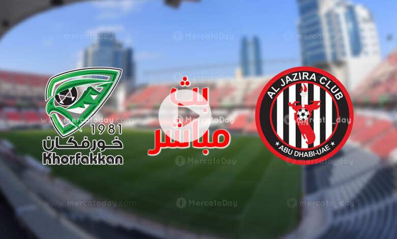 بث مباشر   مشاهدة مباراة الجزيرة وخورفكان في الدوري الاماراتي