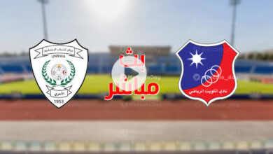 مشاهدة مباراة الكويت وشباب الأمعري في بث مباشر بكأس الاتحاد الاسيوي