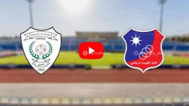 يلا شوت | مشاهدة مباراة الكويت وشباب الامعري في بث مباشر بكأس الاتحاد الاسيوي