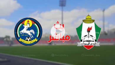 مشاهدة مباراة الوحدات والسلط بث مباشر اليوم في الدوري الأردني