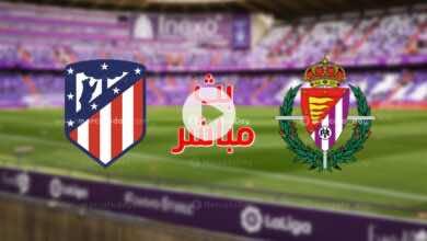 شاهد مباراة اتلتيكو مدريد وبلد الوليد في الدوري الاسباني بث مباشر اليوم