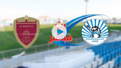 بث مباشر | مشاهدة مباراة بني ياس والوحدة في الدوري الاماراتي