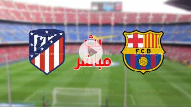 بث مباشر | مشاهدة مباراة برشلونة واتلتيكو مدريد في الدوري الاسباني