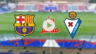 شاهد مباراة برشلونة وإيبار في الدوري الاسباني بث مباشر اليوم