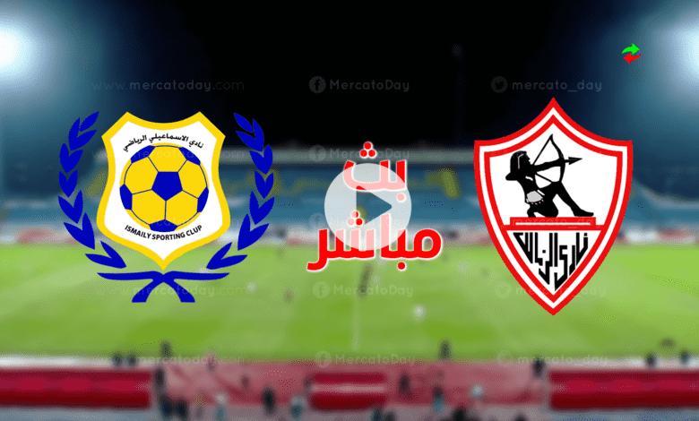مشاهدة مباراة الزمالك والاسماعيلي فى بث مباشر بـ كأس مصر