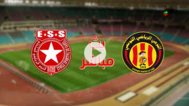 مشاهدة مباراة الترجي والنجم في بث مباشر بـ كأس تونس «دور 16»