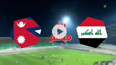 مشاهدة مباراة العراق ونيبال في بث مباشر ضمن استعدادات تصفيات مونديال 2022